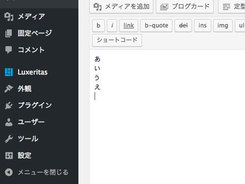 Wordpressで消した文字を戻す2