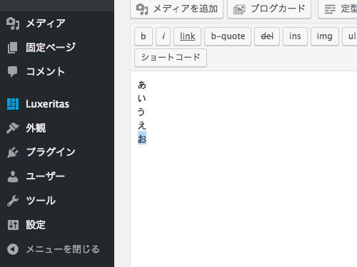 Wordpressで消した文字を戻す3