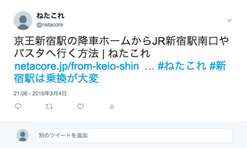 Twitterのハッシュタグ