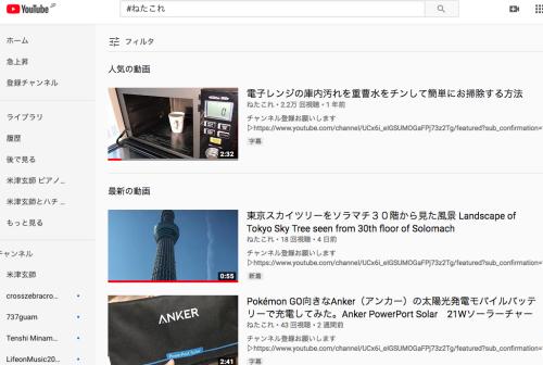 YouTubeをハッシュタグで検索した結果画面