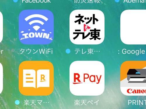 楽天payアプリ