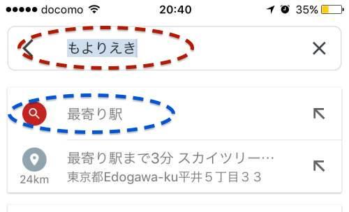 Googleマップで最寄り駅を検索