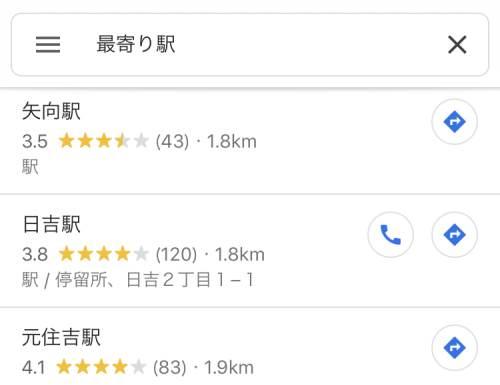 Googleマップの最寄り駅表示