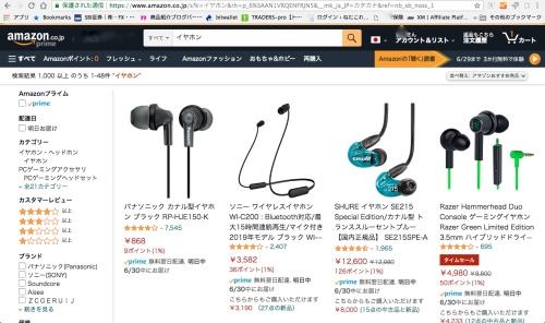 Amazonから信頼あるショップのみ検索する方法