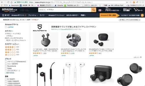 Amazon初期検索後