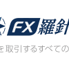 FX羅針盤 | 初心者向けFX関連情報と為替相場解説