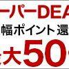 【楽天市場】一眼レフ バッテリーの通販