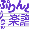 楽譜: マリーゴールド / あいみょん : ピアノ(ソロ) / 初~中級 - ぷりんと楽譜